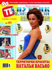 Спутник телезрителя №41 10/2012