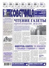 Советчица.Интересная газета полезных советов №50 12/2017