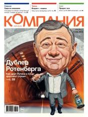 Компания. Россия №23 06/2013