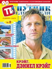 Спутник телезрителя №8 02/2013