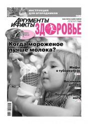 Аргументы и Факты. Здоровье №24 06/2019