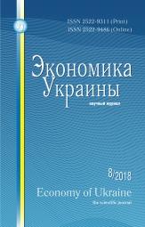 Экономика Украины.(на русском языке) №8 09/2018