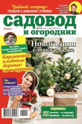 Садовод и огородник №24 12/2018