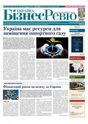 Україна Бізнес Ревю №45-46 11/2014