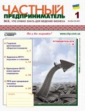 Частный предприниматель газета №1 01/2017