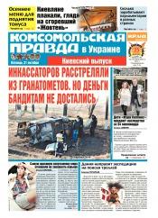 Комсомольская правда №242 10/2014