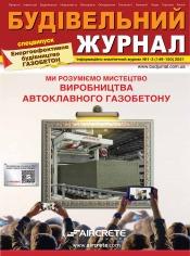 Будівельний журнал №1-2 06/2021