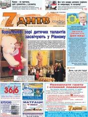 Газета 7 днів №52 12/2012