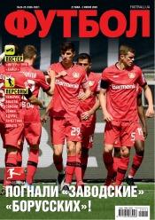 Футбол №24-25 05/2020