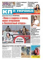 Комсомольская правда №177 11/2019