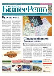 Україна Бізнес Ревю №3-4 01/2015