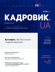 Кадровик.UA №9 10/2019