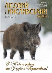 Лісовий і мисливський журнал №6 11/2018
