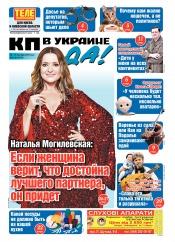 Комсомольская правда (четверг) №163 10/2019