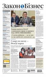 Закон і Бізнес (українською мовою) №33-34 09/2020