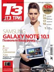 Т3 - Технологии Третьего тысячелетия №10 10/2012