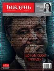 Український Тиждень №36 09/2017