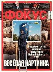 Еженедельник Фокус №41 10/2018