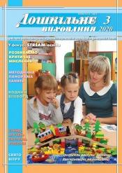 Дошкільне виховання №3 03/2020