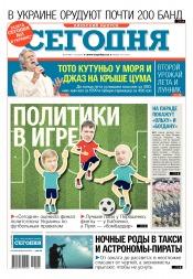 Сегодня. Киевский выпуск №124 07/2018