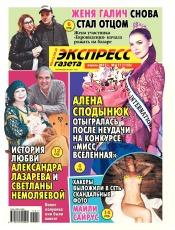 Экспресс-газета №17 04/2017