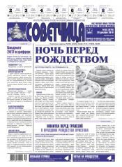 Советчица.Интересная газета полезных советов №52 12/2016