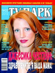TV-Парк №3 01/2013