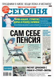 Сегодня. Киевский выпуск №149 08/2018
