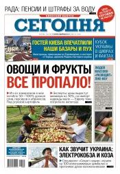 Сегодня. Киевский выпуск №85 05/2017