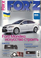 FORZ №6 06/2014