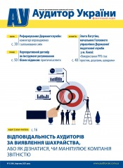 """Аудитор України"" №3 03/2021"