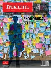 Український Тиждень №48 12/2016
