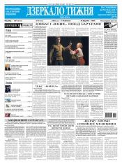 Дзеркало тижня. Україна №18 05/2013
