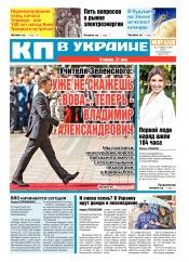 Комсомольская правда №74 05/2019