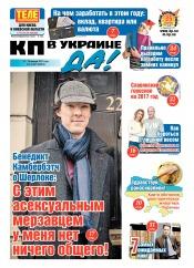 Комсомольская правда (четверг) №3 01/2017