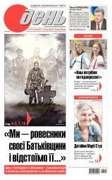День (п'ятниця) №150-151 08/2015