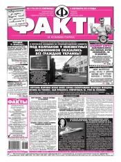 Факты и комментарии (пятница) №178 10/2013