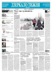 Дзеркало тижня. Україна №42 11/2019