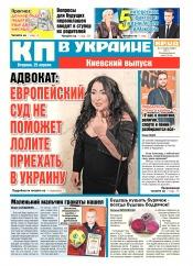 Комсомольская правда №73 04/2017