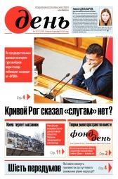 День. На русском языке №232 12/2020