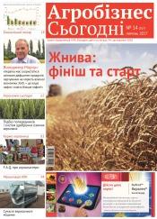 """газета """" Агробізнес Сьогодні"""" №14 07/2017"""