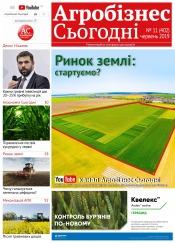 """газета """" Агробізнес Сьогодні"""" №11 06/2019"""