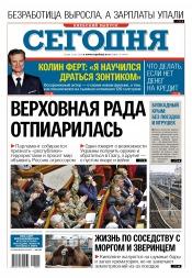Сегодня. Киевский выпуск №15 01/2015