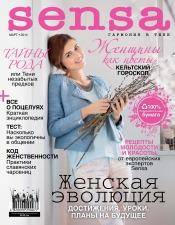 Sensa №3 03/2014