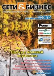 Сети и бизнес №4 09/2015