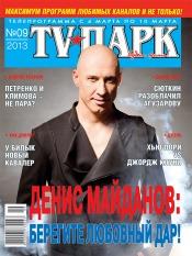 TV-Парк №9 03/2013
