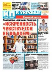 Комсомольская правда №209 12/2017