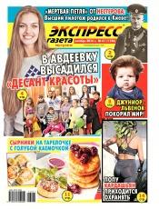 Экспресс-газета №41 10/2016