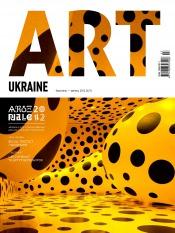 ART UKRAINE (українською мовою) №1 03/2012