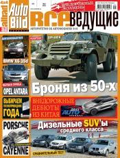 Auto Bild Все Ведущие №5 05/2011